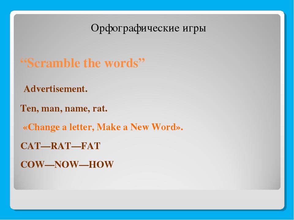"""Scramble the words"" Advertisement. Ten, man, name, rat. «Change a letter, M..."