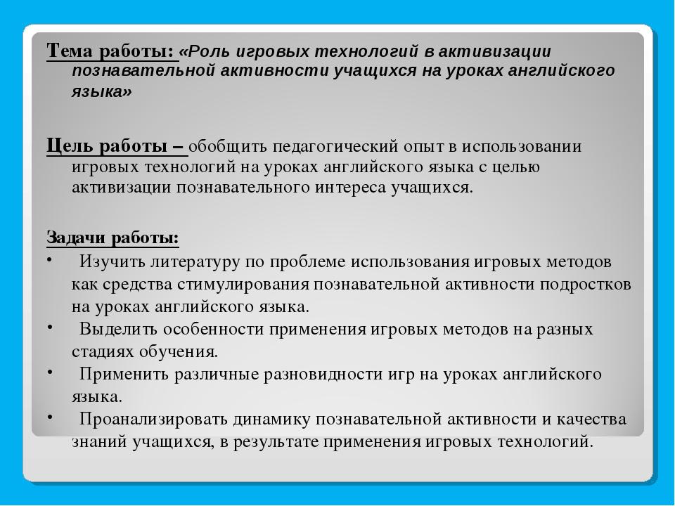 Тема работы: «Роль игровых технологий в активизации познавательной активности...