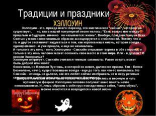 """Традиции и праздники Хэллоуин - это, прежде всего: переход, это мистическое """""""