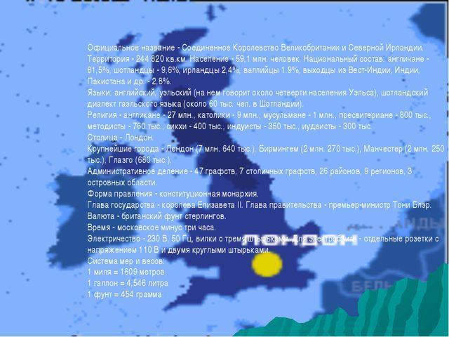 Официальное название - Соединенное Королевство Великобритании и Северной Ирла...