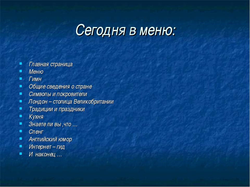 Сегодня в меню: Главная страница Меню Гимн Общие сведения о стране Символы и...