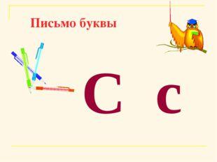 Письмо буквы С с