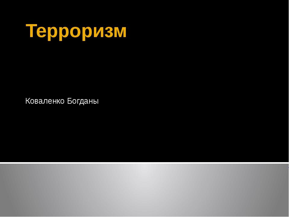 Терроризм Коваленко Богданы