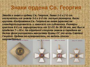 Знаки ордена Св. Георгия Звезда и знаки к ордену Св. Георгия. Знаки 1-й и 2-й