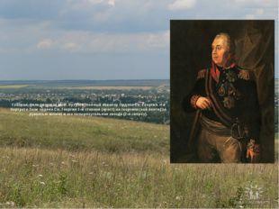 Генерал-фельдмаршал М. И. Кутузов, полный кавалер Ордена Св. Георгия. На порт