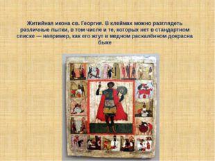 Житийная икона св. Георгия. В клеймах можно разглядеть различные пытки, в том
