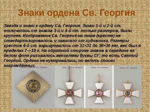 Знаки ордена Св. Георгия Звезда и знаки к ордену Св. Георгия. Знаки 1-й и 2-й...