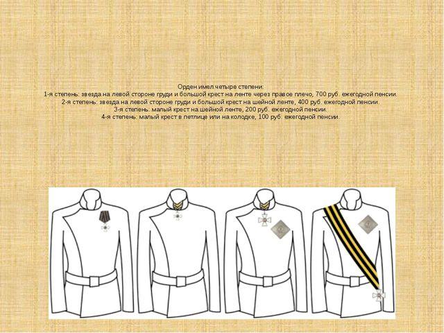 Орден имел четыре степени: 1-я степень: звезда на левой стороне груди и больш...