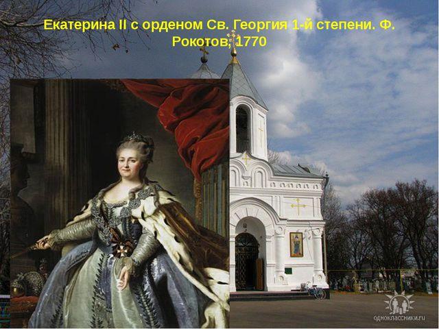 Екатерина II с орденом Св. Георгия 1-й степени. Ф. Рокотов, 1770