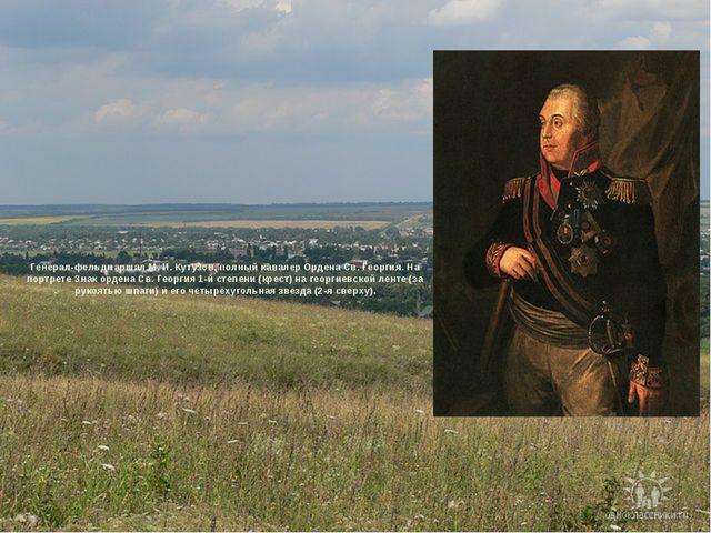 Генерал-фельдмаршал М. И. Кутузов, полный кавалер Ордена Св. Георгия. На порт...