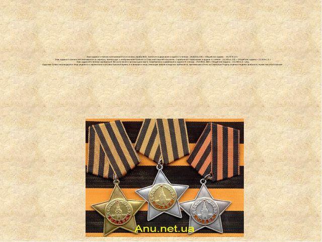 Знак ордена I степени изготавливается из золота (проба 950). Золотого содержа...