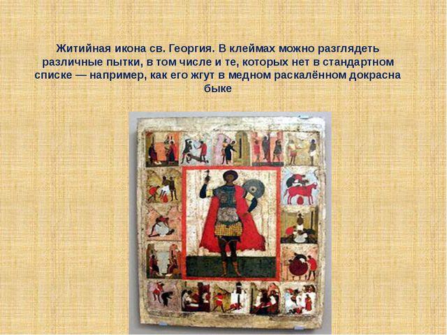 Житийная икона св. Георгия. В клеймах можно разглядеть различные пытки, в том...