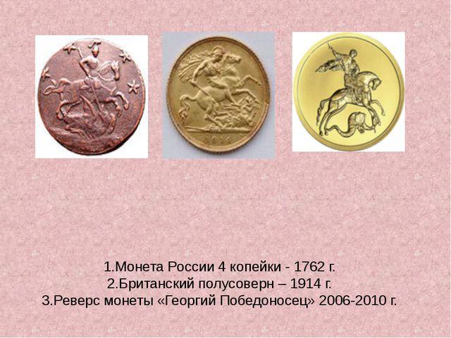1.Монета России 4 копейки - 1762 г. 2.Британский полусоверн – 1914 г. 3.Ревер...