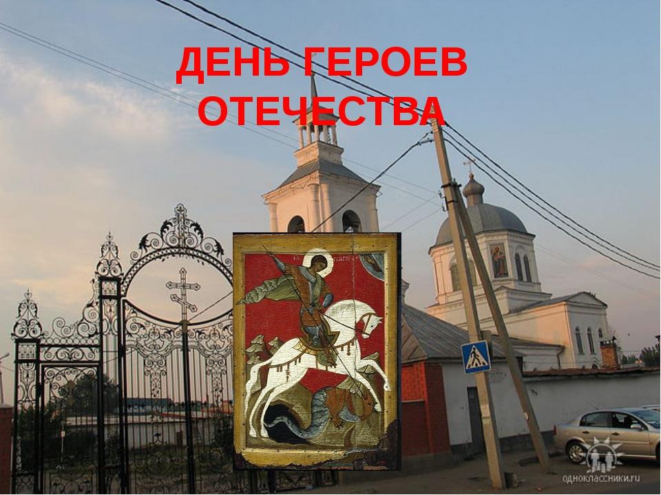 ДЕНЬ ГЕРОЕВ ОТЕЧЕСТВА ].