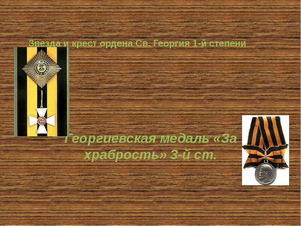 Звезда и крест ордена Св. Георгия 1-й степени  Георгиевская медаль «За храбр...