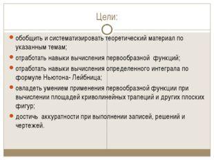 Цели: обобщить и систематизировать теоретический материал по указанным темам;