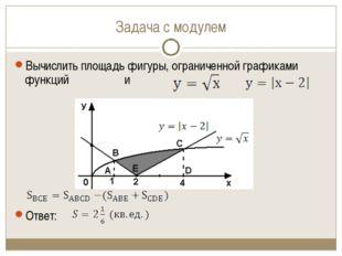 Задача с модулем Вычислить площадь фигуры, ограниченной графиками функций и О
