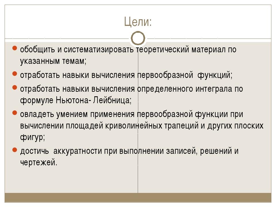 Цели: обобщить и систематизировать теоретический материал по указанным темам;...
