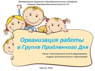 Организация работы в Группе Продленного Дня Муниципальное бюджетное общеобраз