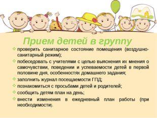 Прием детей в группу проверить санитарное состояние помещения (воздушно-санит