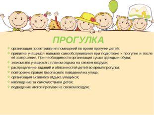 ПРОГУЛКА организация проветривания помещений во время прогулки детей; привити