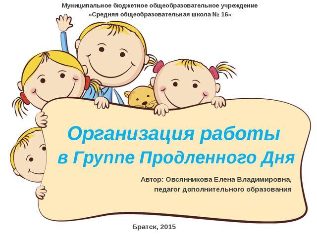 Организация работы в Группе Продленного Дня Муниципальное бюджетное общеобраз...