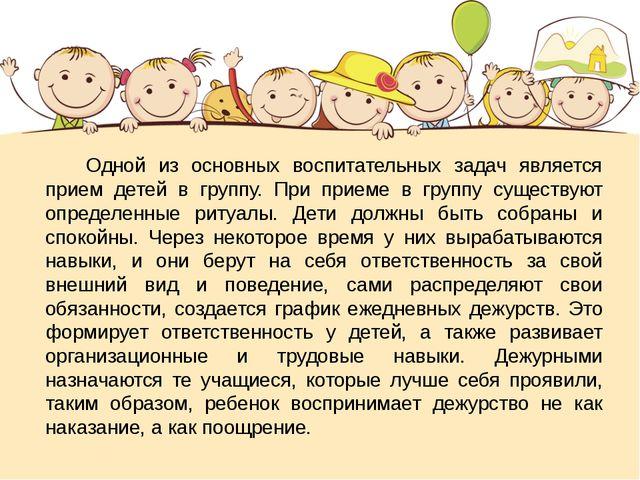 Одной из основных воспитательных задач является прием детей в группу. При при...