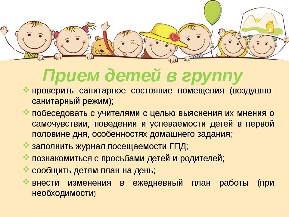 Прием детей в группу проверить санитарное состояние помещения (воздушно-санит...
