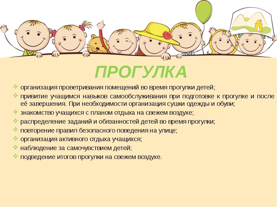 ПРОГУЛКА организация проветривания помещений во время прогулки детей; привити...