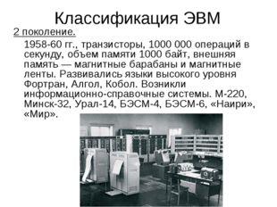 Классификация ЭВМ 2 поколение. 1958-60 гг., транзисторы, 1000 000 операций в