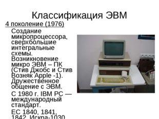 Классификация ЭВМ 4 поколение (1976) Создание микропроцессора, сверхбольшие