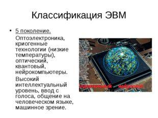 Классификация ЭВМ 5 поколение. Оптоэлектроника, криогенные технологии (низки