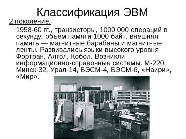 Классификация ЭВМ 2 поколение. 1958-60 гг., транзисторы, 1000 000 операций в...