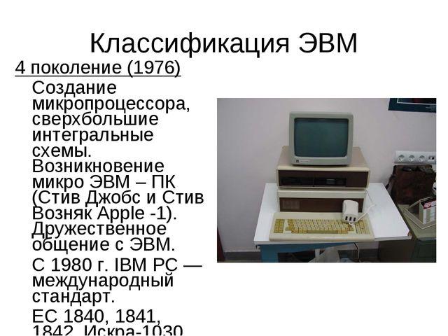 Классификация ЭВМ 4 поколение (1976) Создание микропроцессора, сверхбольшие...