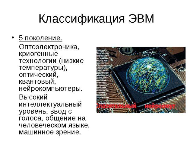 Классификация ЭВМ 5 поколение. Оптоэлектроника, криогенные технологии (низки...