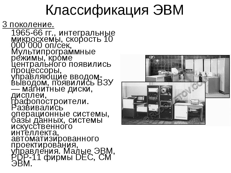 Классификация ЭВМ 3 поколение. 1965-66 гг., интегральные микросхемы, скорост...