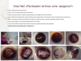 Опыт №2 «Растворяет ли Кока- кола продукты?» 1 день. В напиток положила кусоч