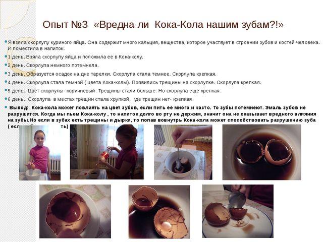 Опыт №3 «Вредна ли Кока-Кола нашим зубам?!» Я взяла скорлупу куриного яйца. О...