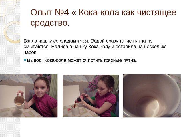 Опыт №4 « Кока-кола как чистящее средство. Взяла чашку со следами чая. Водой...