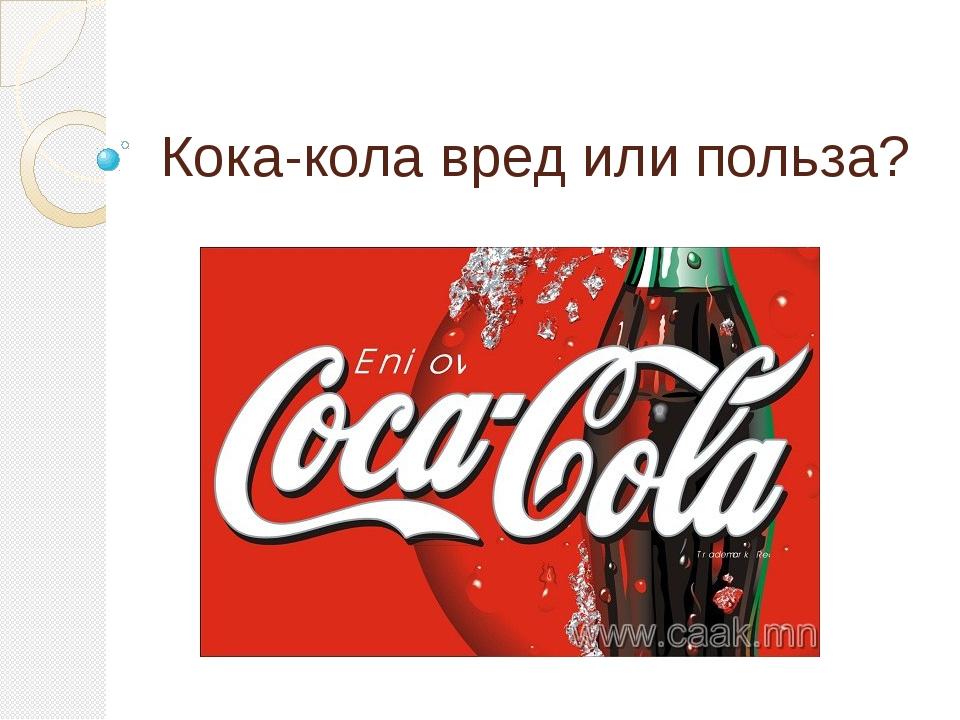 Кока-кола вред или польза?
