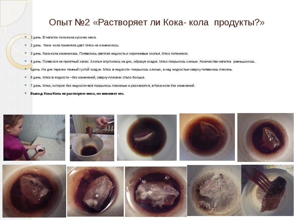 Опыт №2 «Растворяет ли Кока- кола продукты?» 1 день. В напиток положила кусоч...