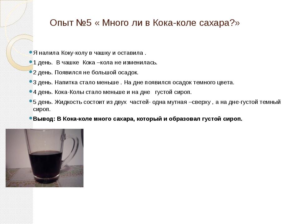 Опыт №5 « Много ли в Кока-коле сахара?» Я налила Коку-колу в чашку и оставила...