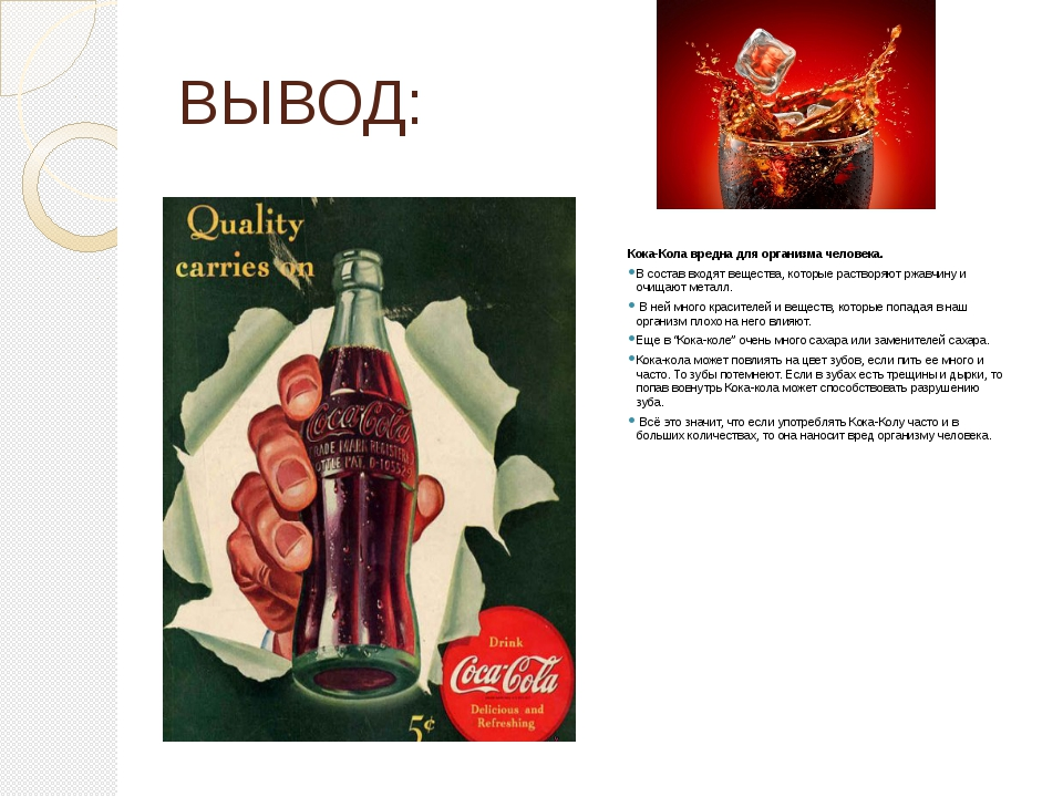 ВЫВОД: Кока-Кола вредна для организма человека. В состав входят вещества, кот...