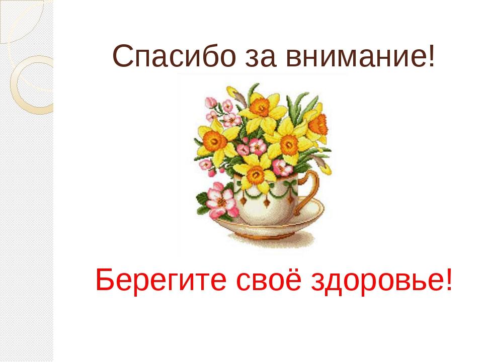 Спасибо за внимание! Берегите своё здоровье!