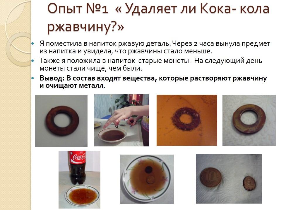 C:\Users\mariykam\Desktop\шаг в будущее\Кока-кола вред или польза\Слайд10.JPG