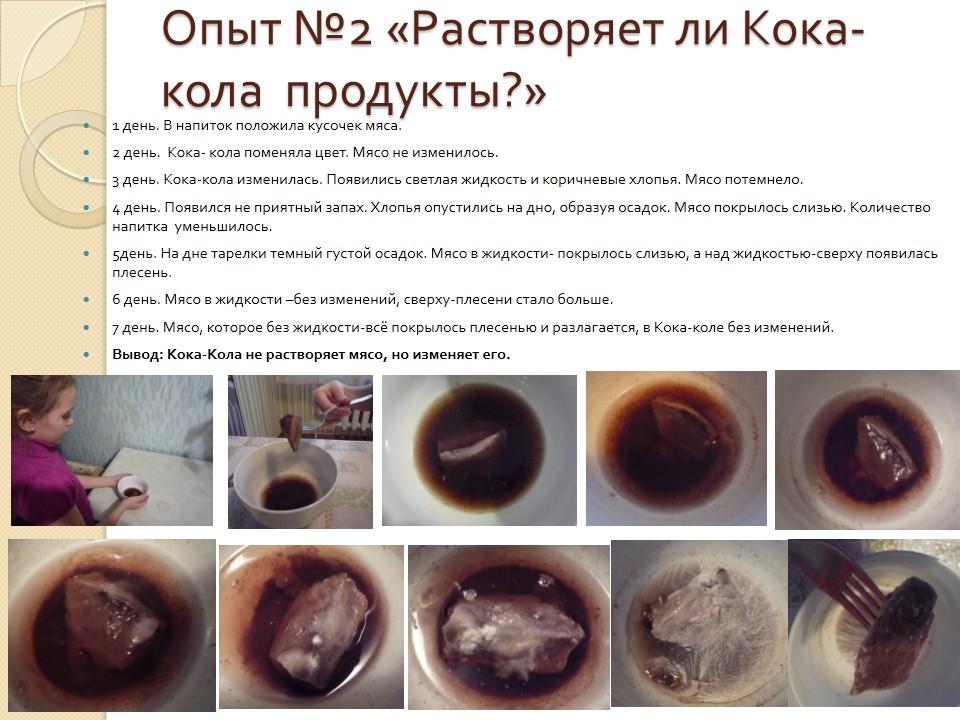 C:\Users\mariykam\Desktop\шаг в будущее\Кока-кола вред или польза\Слайд11.JPG