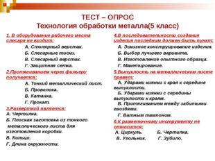 ТЕСТ – ОПРОС Технология обработки металла(5 класс) 1. В оборудование рабочего
