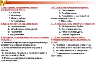 7.Инструмент для резания тонкого металлического листа: А. Кусачки. Б. Ножницы