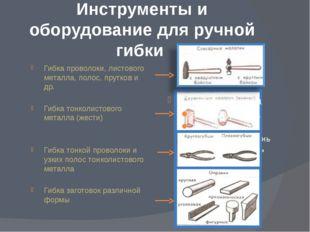 Инструменты и оборудование для ручной гибки Гибка проволоки, листового металл