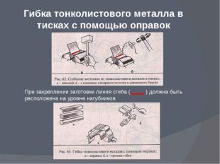Гибка тонколистового металла в тисках с помощью оправок При закреплении загот